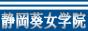 静岡葵女学院